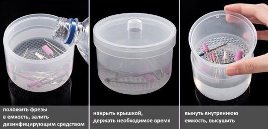 Бокс для стерилизации фрез