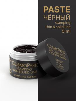 Гель-паста для стемпинга CosmoPaste Stamping, Черная 5 мл