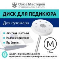 Основа-таблетка M 20мм, для сухожара