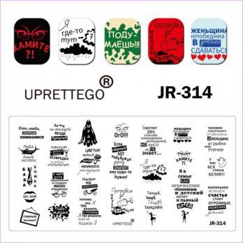 Пластина для стемпинга UPRETTEGO JR-314